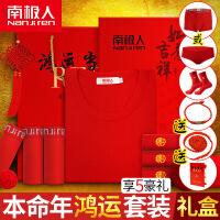 【1件3折】南极人5大盒装本命年套装 加绒加厚保暖内衣红色结婚男女秋衣秋裤