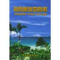 【包邮】海南旅游地图册 李宗顺,郑小英 中国地图出版社 9787503124266