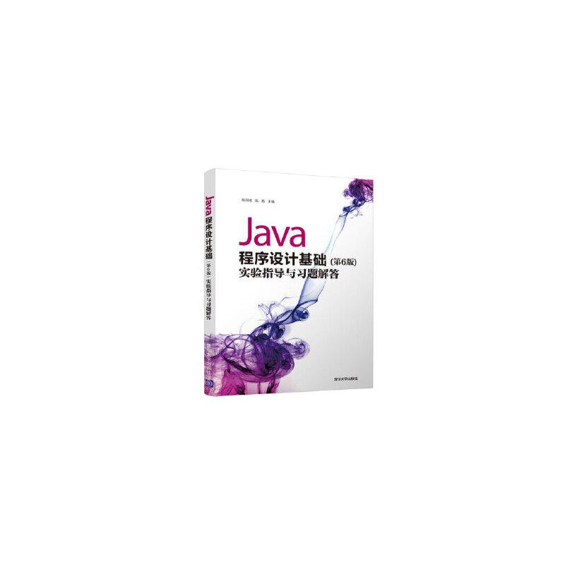 Java程序设计基础(第6版)实验指导与习题解答,陈国君、陈磊、李梅生、刘秋莲、邹林达,清华大学出版社,9787302524328 【正版新书,70%城市次日达】