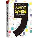 大师们的写作课(好文笔是读出来的) 舒明月,凤凰联动 出品 江苏文艺出版社