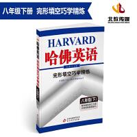 哈佛英语完形填空巧学精练八年级(下)