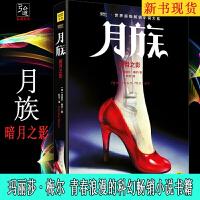 新书现货 月族暗月之影 玛丽莎・梅尔 青春浪漫的科幻畅销小说书籍 青年性格养成 个人英雄主义 亲情 友情 爱情贯穿萦绕