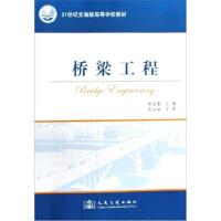 【二手书8成新】21世纪交通版:桥梁工程 陈宝春 人民交通出版社