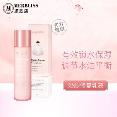 MERBLISS/茉贝丽思婚纱修复精华水150ml 补水保湿爽肤水 韩国进口