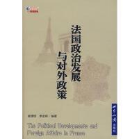 法国政治发展与对外政策 崔建树李金祥 世界知识出版社