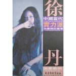 徐丹:中国当代实力派:油画艺术,徐丹 绘,天津杨柳青画社,9787807383567