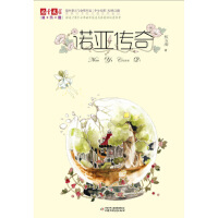 《儿童文学》淘 乐 酷书系--诺亚传奇,张玉清,中国少年儿童出版社,9787514813098【新书店 正版书】