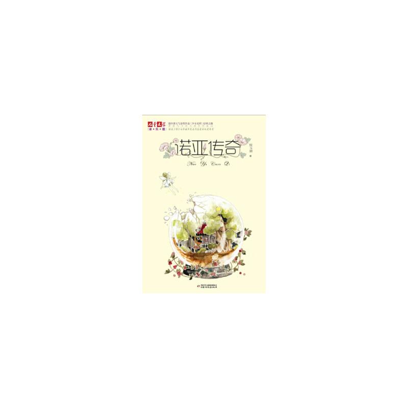 《儿童文学》淘 乐 酷书系--诺亚传奇,张玉清,中国少年儿童出版社,9787514813098 此书籍绝版稀缺现售价高于后封面定价,有问题请联系在线客服,欢迎抢购!