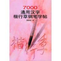 7000通用汉字楷行草钢笔字帖顾仲安 书写浙江人民出版社