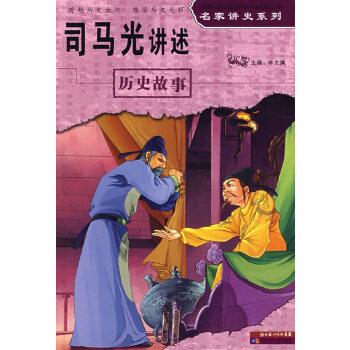 名家讲史系列·司马光讲述历史故事