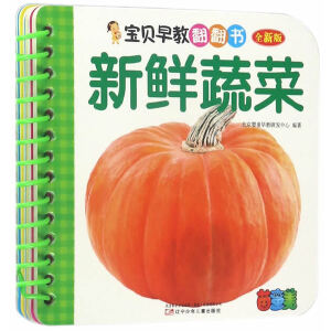 宝贝早教翻翻书――新鲜蔬菜