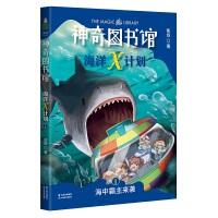 凯叔・神奇图书馆 海洋X计划:海中霸主来袭(中国版神奇校车,专为儿童打造的科幻小说,让孩子读故事,学科学,探索海洋世界