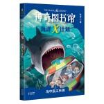 �P叔・神奇�D���^ 海洋X���:海中霸主�硪u(中��版神奇校�,���和�打造的科幻小�f,�孩子�x故事,�W科�W,探索海洋世界)
