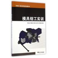 模具钳工实训(机械工程系列规划教材)