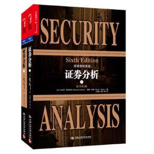 证券分析第6版(平装上、下) 9787300173429