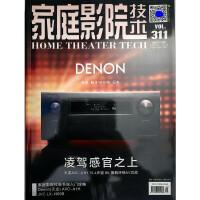 【2021年】家庭影院技术杂志 2021年中国家庭影音娱乐系统案例集锦