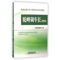 【XSM】驼峰调车长(值班员) 西安铁路局 中国铁道出版社9787113200923