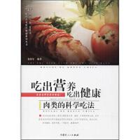 吃出营养吃出健康 肉类的科学吃法,,内蒙古人民出版社【新书店 正版书】