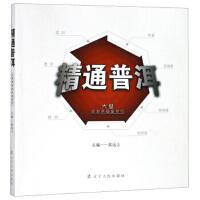 精通普洱:大益普洱茶品鉴技巧,吴远之,辽宁人民出版社,9787205095031