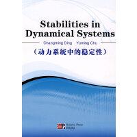 动力系统中的稳定性(英文版)