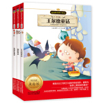 世界经典童话 注音版 新课标名著(套装共3册)