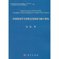 中国英语学习者歧义词表征与加工研究
