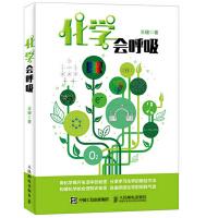 化学会呼吸 王耀 人民邮电出版社 9787115396853 新华书店 正版保障
