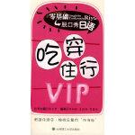 零基础脱口秀日语 吃穿住行VIP(含光盘)