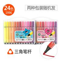 爱好 24色三角杆矫姿水彩笔(图案随机)可水洗画画笔 涂色笔 涂鸦笔 画材绘画用笔 1996-24 当当自营