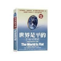 【正版二手书9成新左右】世界是平的:21世纪简史 中美贸易战 托马斯・弗里德曼 湖南科技出版社