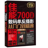 【旧书二手书9成新】佳能700D数码单反摄影从入门到精通 神龙摄影 9787115333933 人民邮电出版社
