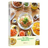 我的本橄榄油食谱书,欧芙蕾,华夏出版社【质量保障放心购买】