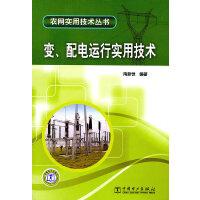 农网实用技术丛书 变、配电运行实用技术