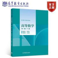 高等数学 第二版第2版(下册) 赵洪牛 万彩云 胡国雷 王友国 高等教育出版社