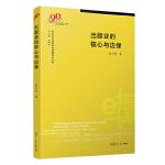 出版业的核心与边缘(复旦大学新闻学院教授学术丛书)
