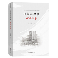 出版沉思录:四川故事