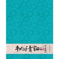 【二手书8成新】平凡的清穿日子 三 柳依华 北方妇女儿童出版社