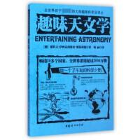 趣味天文学/全世界孩子最喜爱的大师趣味科学丛书