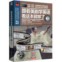 【正版二手书9成新左右】跟着美剧学英语看这本就够了3 (韩)克里斯・徐 凤凰含章出品 江苏科学技术出版社
