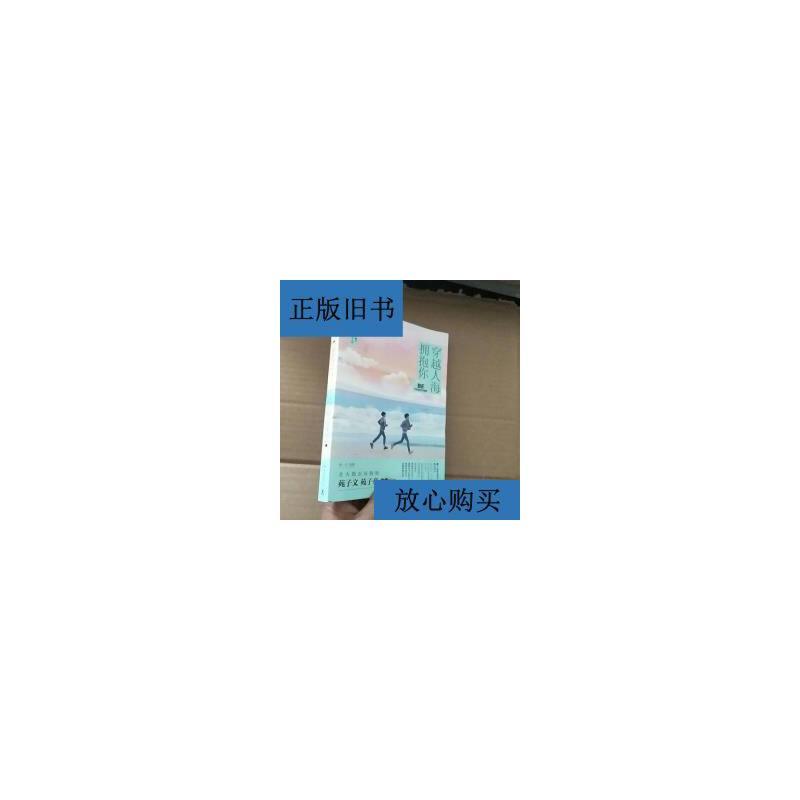 [二手旧书9成新]穿越人海拥抱你 /苑子文、苑子豪 著 湖南文艺出? 正版旧书,放心下单,如需书籍更多信息可咨询在线客服。