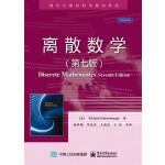 离散数学(第七版),Richard Johnsonbaugh(R. 约翰逊鲍夫),黄林鹏 陈俊,电子工业出版社,978