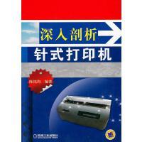 深入剖析针式打印机陈铭均,机械工业出版社