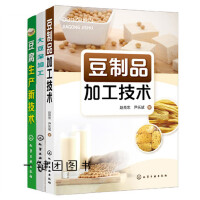 豆制品加工技�g+豆腐生�a新技�g+大豆深加工 大豆制品的生�a加工技�g 大豆油脂蛋白豆乳豆腐�u油腐乳腐竹豆豉�{豆豆乳�料制作