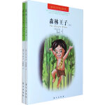 森林王子(上下)―诺贝尔文学奖儿童经典
