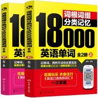 词根词缀分类记忆18000英语单词:全2册-上、下册