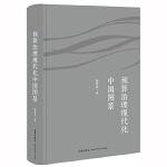 预算治理现代化的中国图景