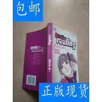 [二手旧书9成新]有个女孩叫Feeling9787810365642
