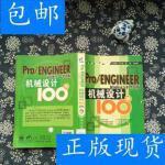[二手旧书9成新]PRO/ENGINEER Wildfire 3.0中文版机械设计100例