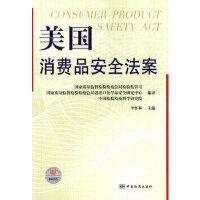 美国消费品安全法案,国家质量监督检验检疫总局检验监管司,进出口化学品安,中国标准出版社,9787506654005