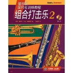 管乐队现代化训练教程 组合打击乐(2)附CD一张
